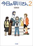 今日の早川さん2-電子書籍