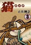 猫~ミック~ (3)-電子書籍