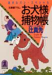 お犬様捕物帳~迷犬ルパン・スペシャル~-電子書籍