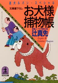 お犬様捕物帳~迷犬ルパン・スペシャル~