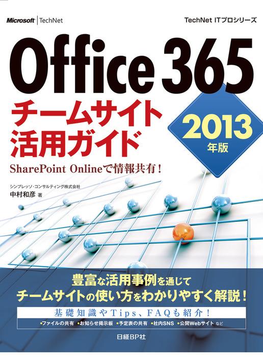 Office 365 チームサイト活用ガイド 2013年版 SharePoint Onlineで情報共有!拡大写真