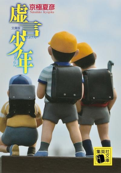文庫版 虚言少年-電子書籍