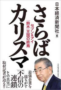 さらばカリスマ セブン&アイ「鈴木」王国の終焉-電子書籍