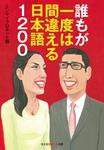 誰もが一度は間違える日本語1200-電子書籍