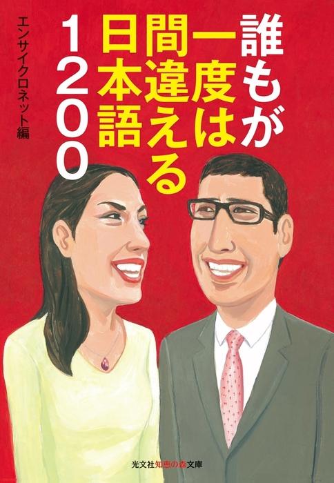 誰もが一度は間違える日本語1200拡大写真