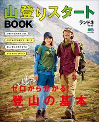 ランドネ特別編集 山登りスタートBOOK-電子書籍