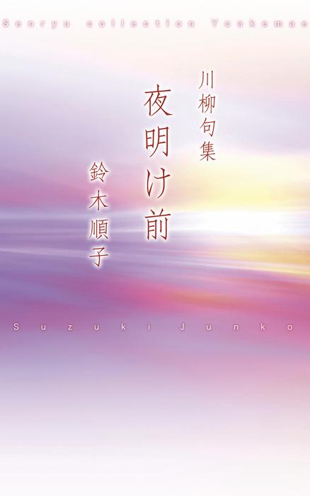 川柳句集 夜明け前拡大写真