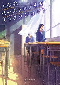 ゴースト≠ノイズ(リダクション)-電子書籍