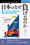 日本はなぜ負けるのか インターネットが創り出す21世紀の経済力学-電子書籍
