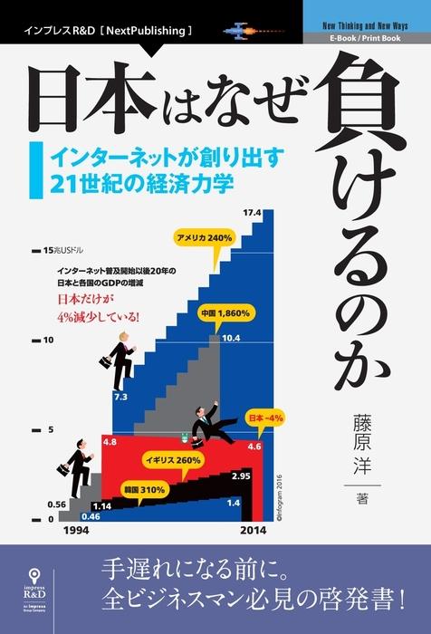 日本はなぜ負けるのか インターネットが創り出す21世紀の経済力学拡大写真
