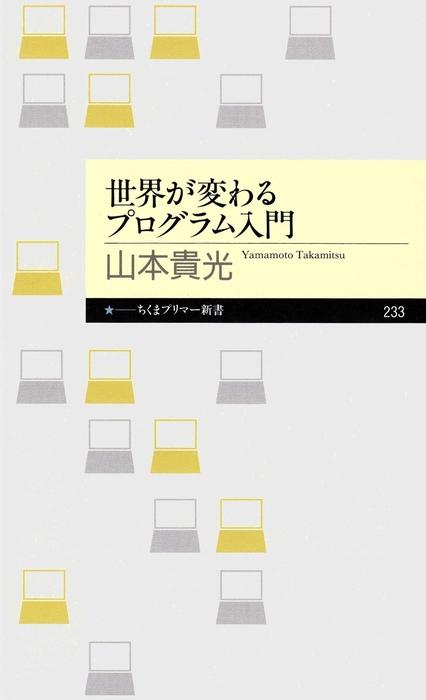 世界が変わるプログラム入門-電子書籍-拡大画像
