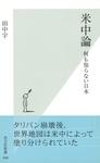 米中論~何も知らない日本~-電子書籍
