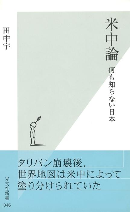 米中論~何も知らない日本~拡大写真