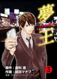 夢王 3-電子書籍