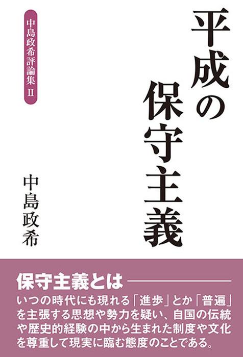 平成の保守主義 中島政希評論集II-電子書籍-拡大画像