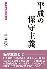 平成の保守主義 中島政希評論集II-電子書籍