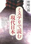 ミステリで読む現代日本-電子書籍