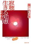 寂聴生きる知恵 法句経を読む-電子書籍