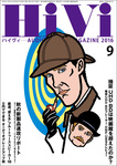 HiVi (ハイヴィ) 2016年 9月号-電子書籍