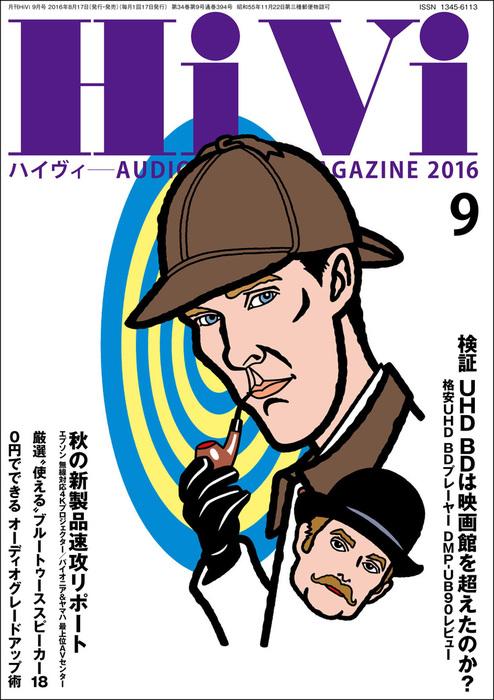 HiVi (ハイヴィ) 2016年 9月号-電子書籍-拡大画像