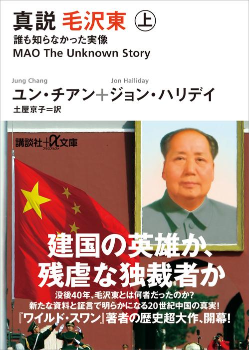 真説 毛沢東 上 誰も知らなかった実像拡大写真