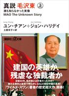 真説 毛沢東(講談社+α文庫)