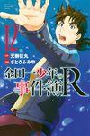 金田一少年の事件簿R(12)-電子書籍