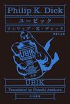 ユービック-電子書籍