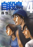 自殺島 4巻-電子書籍