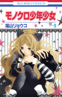 モノクロ少年少女 9巻-電子書籍