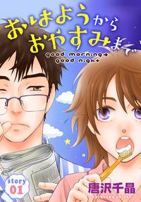 AneLaLa おはようから おやすみまで story01-電子書籍