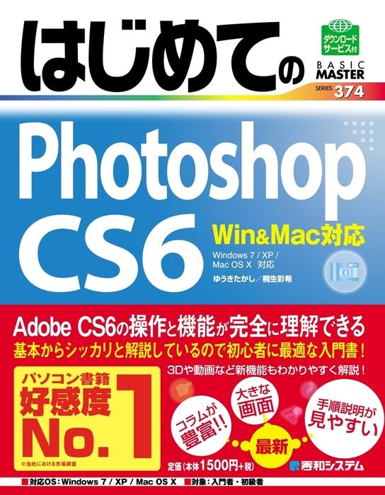 はじめてのPhotoshop CS6 Win&Mac対応-電子書籍-拡大画像