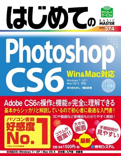 はじめてのPhotoshop CS6 Win&Mac対応-電子書籍
