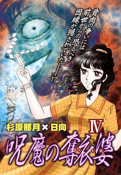 呪魔の奪衣婆 4-電子書籍