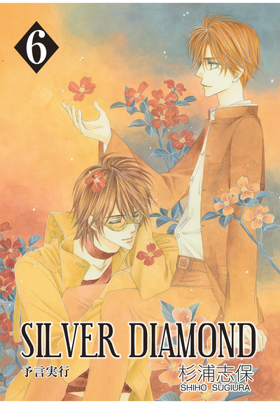 SILVER DIAMOND 6巻-電子書籍