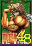 DEI48-電子書籍