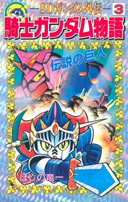 SDガンダム外伝 騎士ガンダム物語(3)-電子書籍-拡大画像