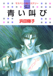 青い叫び-電子書籍