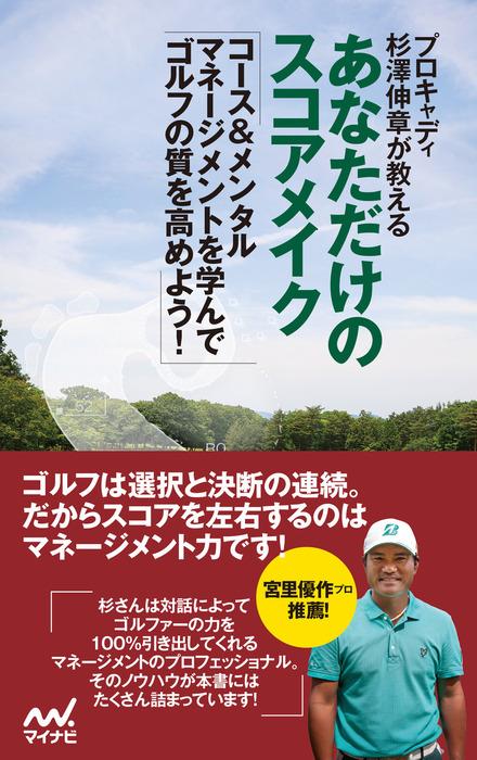 プロキャディ杉澤伸章が教える あなただけのスコアメイク-電子書籍-拡大画像