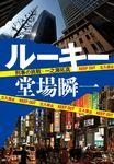 ルーキー - 刑事の挑戦・一之瀬拓真-電子書籍