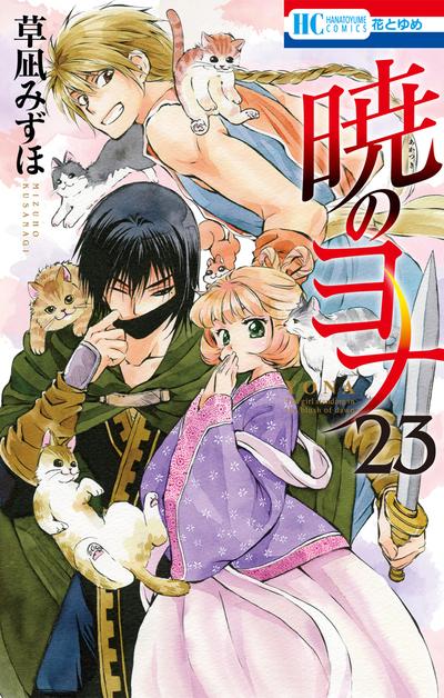 暁のヨナ 23巻-電子書籍