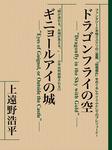 ドラゴンフライの空 ギニョールアイの城 【復☆電書】-電子書籍