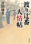 渡り辻番人情帖-電子書籍
