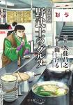 漫画版 野武士のグルメ 1st 【電子限定おまけ付き】-電子書籍