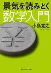 景気を読みとく数学入門-電子書籍