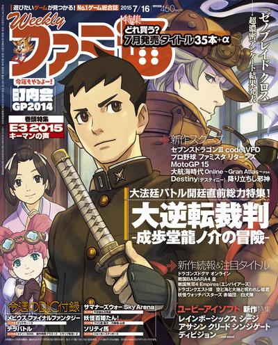 週刊ファミ通 2015年7月16日号-電子書籍