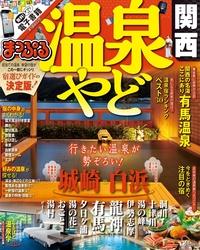 まっぷる 温泉やど 関西-電子書籍