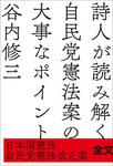詩人が読み解く自民党憲法案の大事なポイント 日本国憲法/自民党憲法改正案 全文掲載-電子書籍