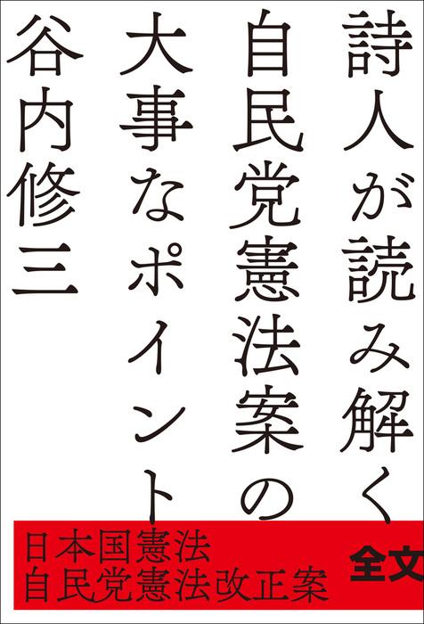 詩人が読み解く自民党憲法案の大事なポイント 日本国憲法/自民党憲法改正案 全文掲載-電子書籍-拡大画像