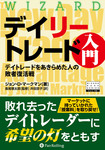 デイリートレード入門 ――デイトレードをあきらめた人の敗者復活戦-電子書籍